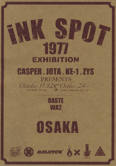 ink exhibition.jpg